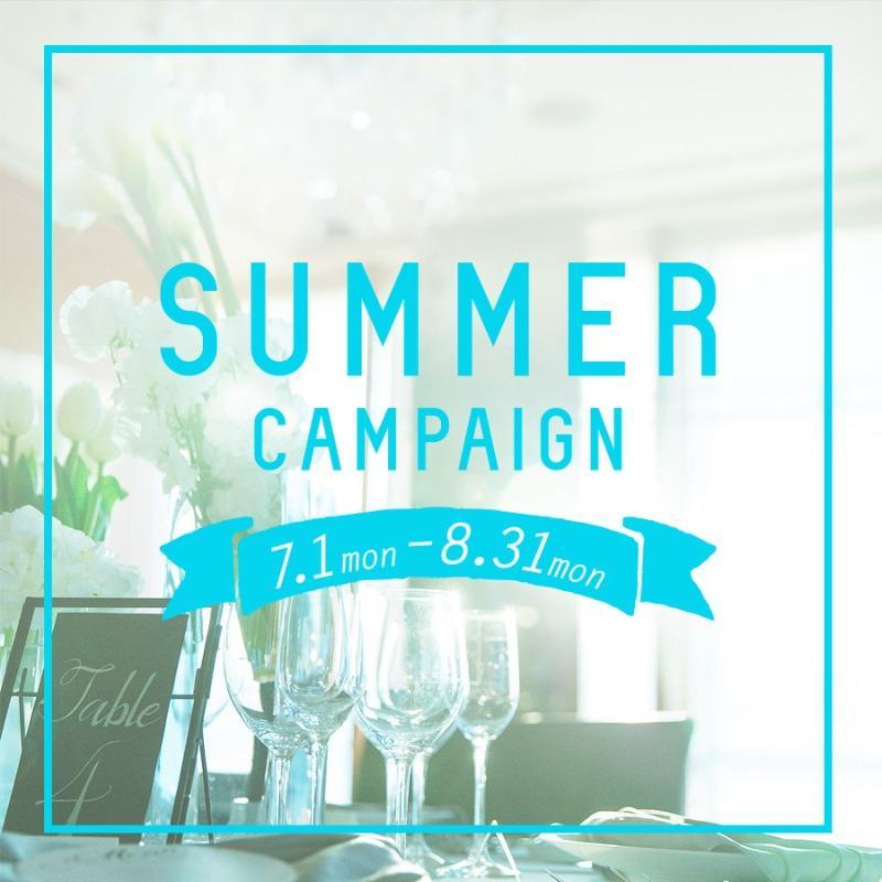 Summerスペシャル☆特典&試食付!レストランW体感フェア